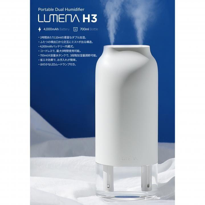LUMENAコードレス加湿器 H3プラス ホワイト_0