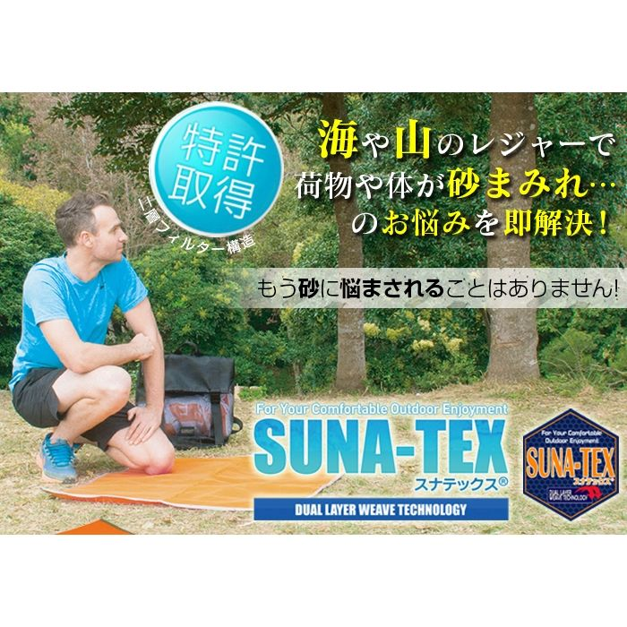 スナテックス・パーソナルマット 1人用_0