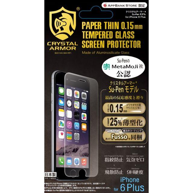 【iPhone6s Plus/6 Plusフィルム】[0.15mm]クリスタルアーマー 強化ガラス Su-Penモデル  iPhone 6s Plus/6 Plus_0