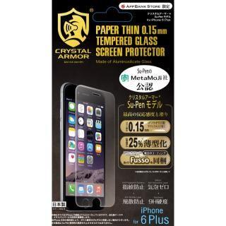 [2018新生活応援特価][0.15mm]クリスタルアーマー 強化ガラス Su-Penモデル  iPhone 6s Plus/6 Plus