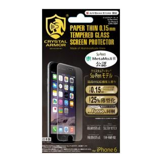 【10月下旬】[0.15mm]クリスタルアーマー 強化ガラス Su-Penモデル for iPhone 6s/6