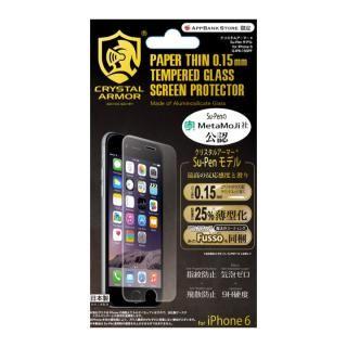 [0.15mm]クリスタルアーマー 強化ガラス Su-Penモデル for iPhone 6