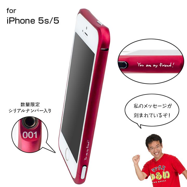 【限定シリアル入り】マックスむらいのレッドバンパー for iPhone 5s/5