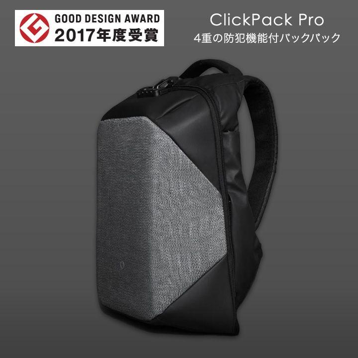 防犯機能付きバックパック ClickPack Pro_0