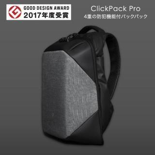 防犯機能付きバックパック ClickPack Pro
