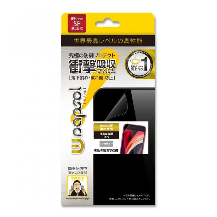 iPhone SE (第2世代) 対応 液晶面保護 Wrapsol ULTRA (ラプソル ウルトラ) 衝撃吸収フィルム_0