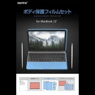 MacBook 12インチ用 ボディ保護フィルムセット