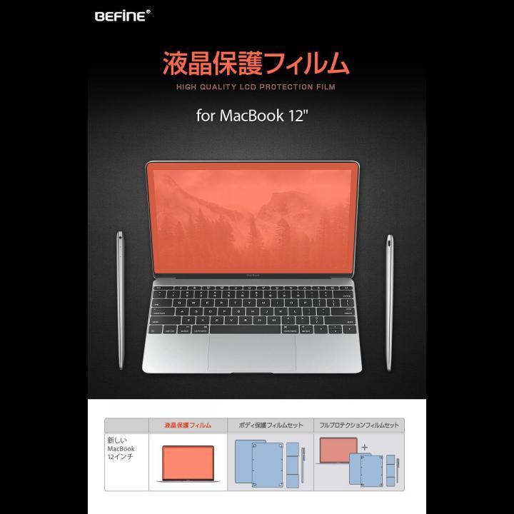 MacBook 12インチ用 液晶保護フィルム