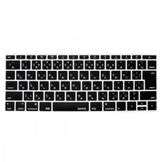 新しいMacBook 12インチ用 キーボードカバー ベーシック ブラック