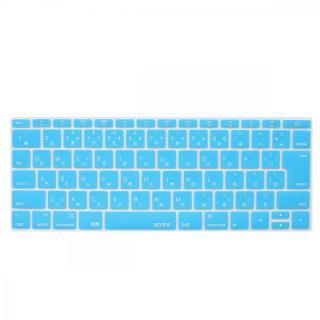 新しいMacBook 12インチ用 キーボードカバー ベーシック ブルースカイ
