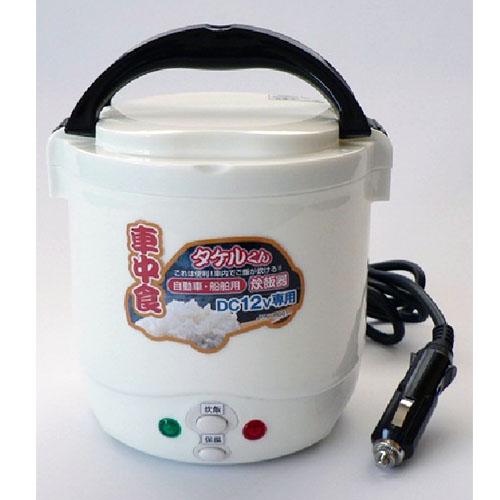 車内で炊飯 DC12V専用 炊飯器 「タケルくん」
