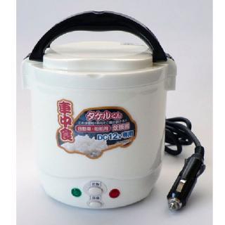 車内で炊飯 DC12V専用 炊飯器「タケルくん」