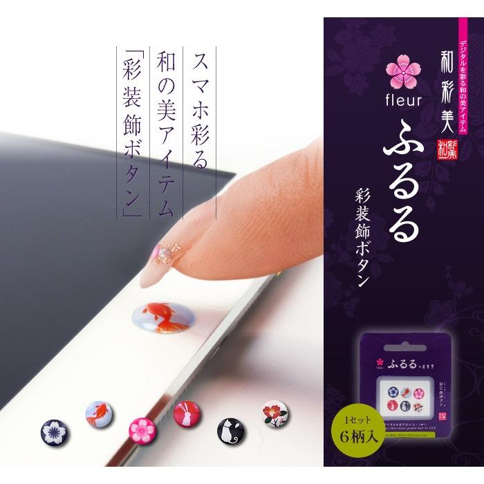 和彩美「ふるる」:iPhone/iPad/iPad mini用彩装飾ボタン