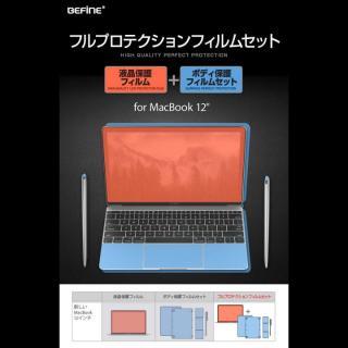 MacBook 12インチ用 フルプロテクションフィルムセット