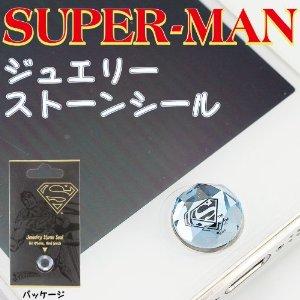 スーパーマン ジュエリーストーンシール