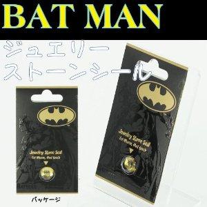 バットマン ジュエリーストーンシール_0