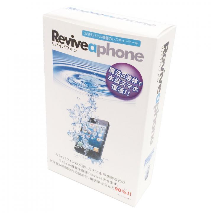 水没モバイル機器お助けグッズ Reviveaphone_0