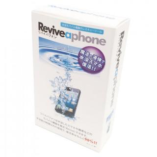 水没モバイル機器お助けグッズ Reviveaphone