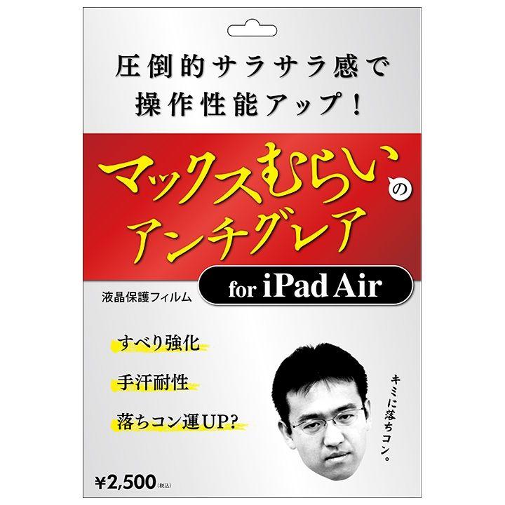 マックスむらいのアンチグレアフィルム  iPad Air/Air 2 落ちコンクリーナー付_0