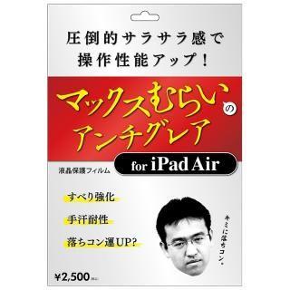 マックスむらいのアンチグレアフィルム for iPad Air 落ちコンクリーナー付