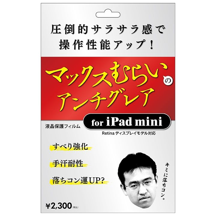 マックスむらいのアンチグレアフィルム  iPad mini/2/3落ちコンクリーナー付_0