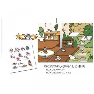 CD ねこあつめらぶ (Ver.しろ)_1