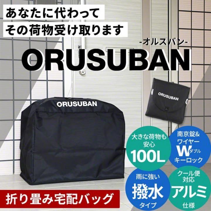 ORUSUBAN  オルスバン 100L 保温機能付 宅配バッグ ブラック_0