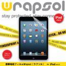 Wrapsol ULTRA Screen Protector 前面フィルム iPad mini/2/3対応