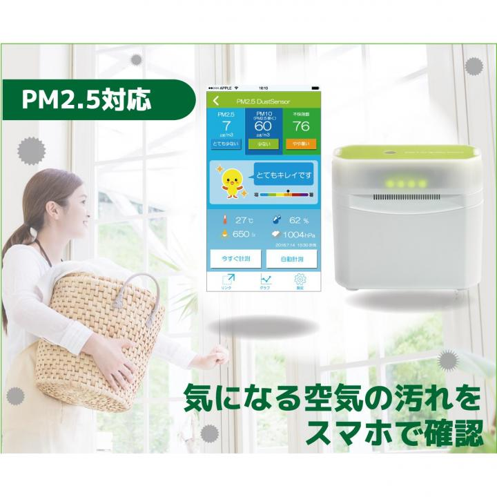 PM2.5対応 Bluetooth ほこりセンサー_0