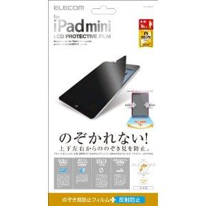 保護フィルム/プライバシーフィルム iPad mini/2/3フィルム_1