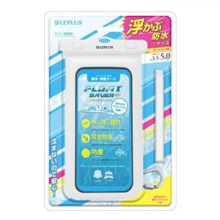 浮く防水・防塵ケース「FLOAT SAVER」 5インチ ホワイト 多機種(iPhone/Andoroid)対応