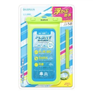 浮く防水・防塵ケース「FLOAT SAVER」 5インチ グリーン 多機種(iPhone/Andoroid)対応