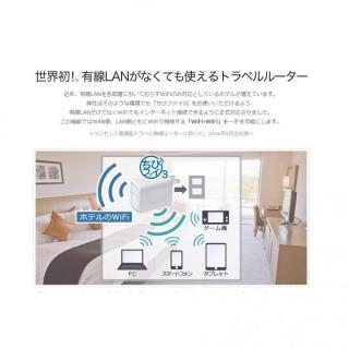 コンセント直挿型トラベル無線LANルータ ちびファイ3 11n/g/b対応_5