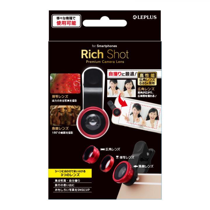クリップ式セルカレンズ「Rich Shot」 レッド_0