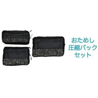 圧縮トラベルバッグセット「スムートート」 お試し3点セット【2月上旬】