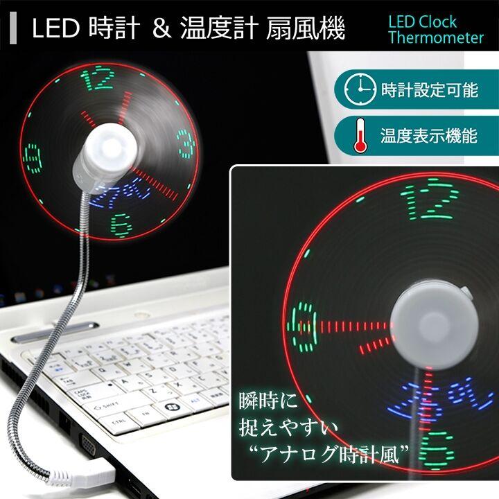 LEDでアナログ時計と温度を表示するフレキシブルUSB扇風機_0