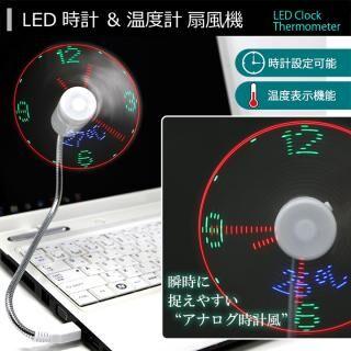 LEDでアナログ時計と温度を表示するフレキシブルUSB扇風機【7月上旬】