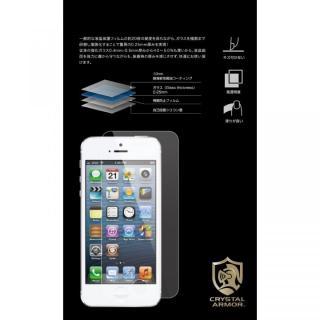 【iPhone SE/5s/5フィルム】【0.25mm】クリスタルアーマー 超薄膜強化ガラス 液晶保護フィルム  iPhone SE/5s/5c/5_1
