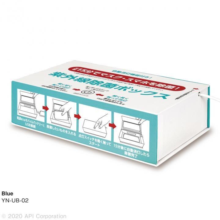 紙箱でできた紫外線除菌ボックス ブルー_0
