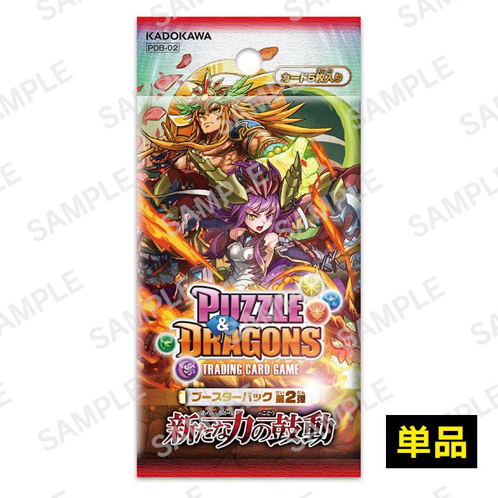 パズル&ドラゴンズTCG ブースターパック 第2弾 新たな力の鼓動 単品_0