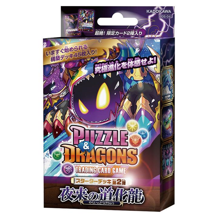 パズル&ドラゴンズTCG スターターデッキ 第2弾 夜来の道化龍