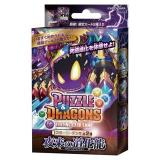[新iPhone記念特価]パズル&ドラゴンズTCG スターターデッキ 第2弾 夜来の道化龍