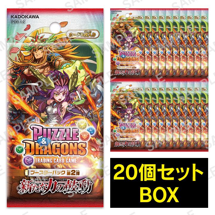 パズル&ドラゴンズTCG ブースターパック 第2弾 新たな力の鼓動 20個セット_0
