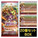 パズル&ドラゴンズTCG ブースターパック 第2弾 新たな力の鼓動 20個セット