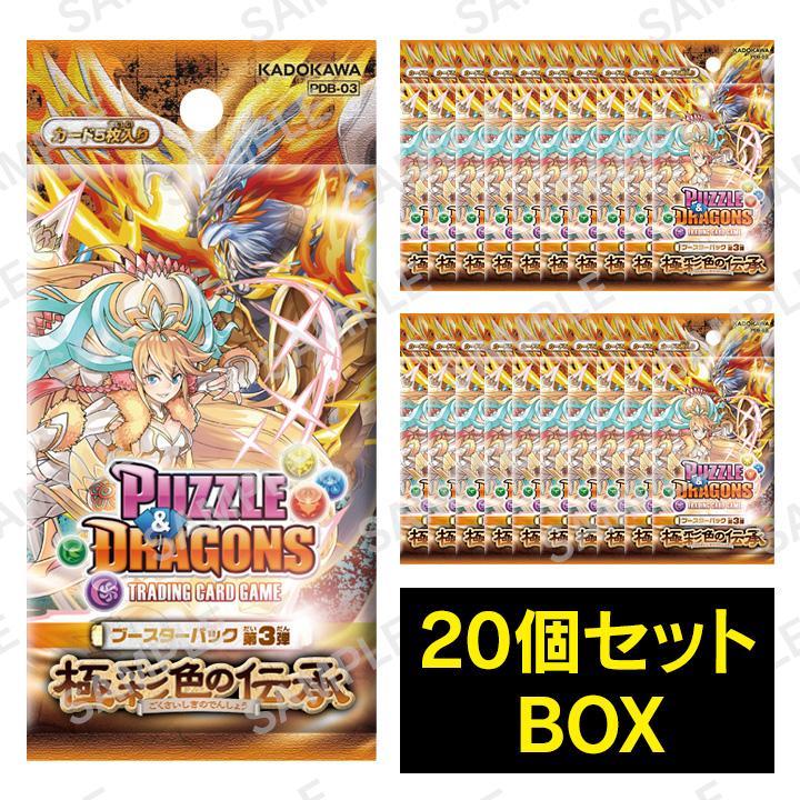 パズル&ドラゴンズTCG ブースターパック 第3弾 極彩色の伝承 20個セットBOX_0