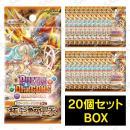 パズル&ドラゴンズTCG ブースターパック 第3弾 極彩色の伝承 20個セットBOX