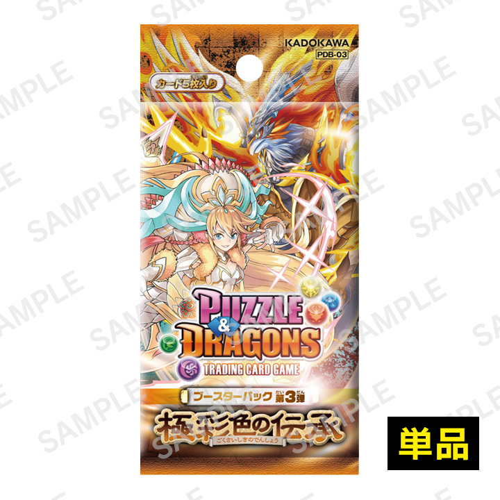 パズル&ドラゴンズTCG ブースターパック 第3弾 極彩色の伝承 単品_0