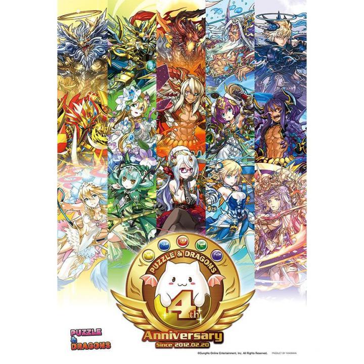 ジグソーパズル Puzzle&Dragons 4th Anniversary!_0