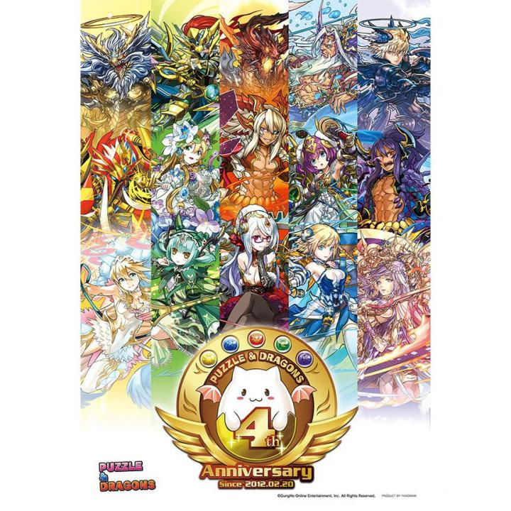 ジグソーパズル Puzzle&Dragons 4th Anniversary!