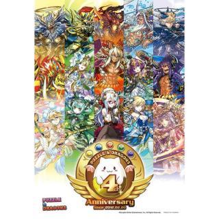 ジグソーパズル Puzzle&Dragons 4th Anniversary!【7月下旬】